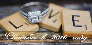 Красивые даты для свадьбы в 2016 году