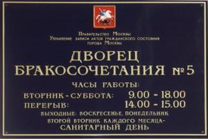 Дворец бракосочетания 5 Москва